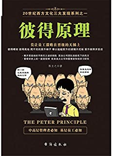 20世纪西方文化三大发现:彼得原理(解开所有阶层制度之谜,可以与牛顿力学并肩的社会心理学大发现)