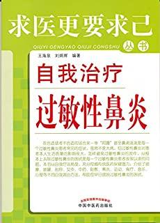 自我治疗过敏性鼻炎 (求医更要求己丛书)